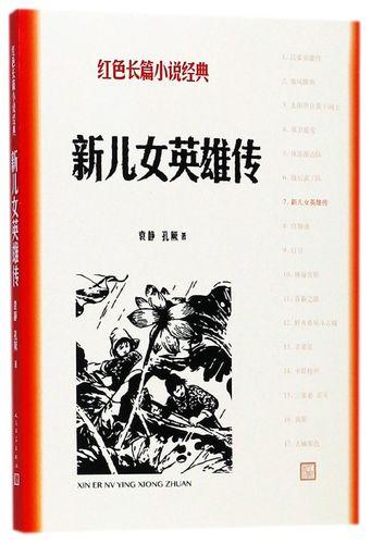 新儿女英雄传 红色长篇小说经典 袁静 孔厥著 经典