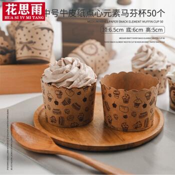 纸杯蛋糕模具马芬杯蛋糕纸杯耐高温杯子中号蒸烤小玛芬模具纸托烤箱