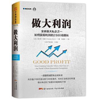 做大利润:全球大私企之一如何实现利润的5000倍增长