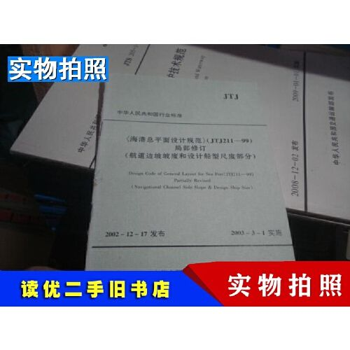 【二手9成新】海港总平面设计规范(jtj211 99)局部修订(航道边坡坡度