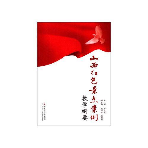 正版  山西红色景点案例教学纲要 郭生智段淑珍赵福燕