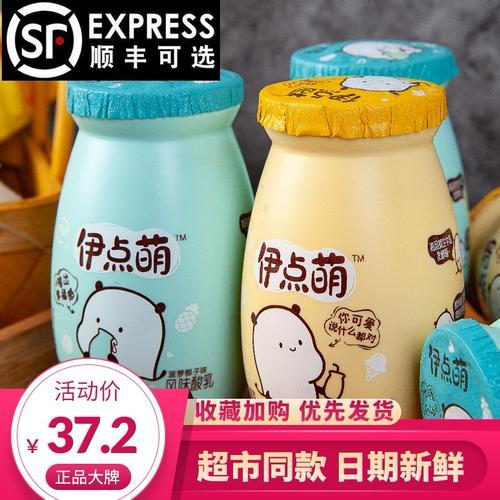 伊利酸奶伊点萌12杯组合香草冰淇淋菠萝椰子风味发酵