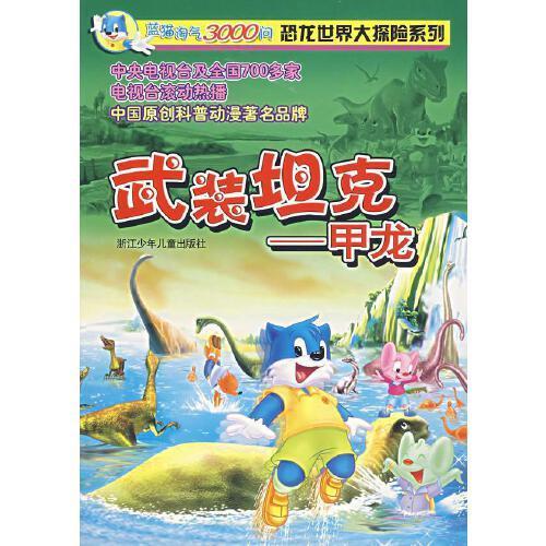 蓝猫淘气3000问恐龙世界大探险系列-武装坦克(甲龙) 三辰卡通集团