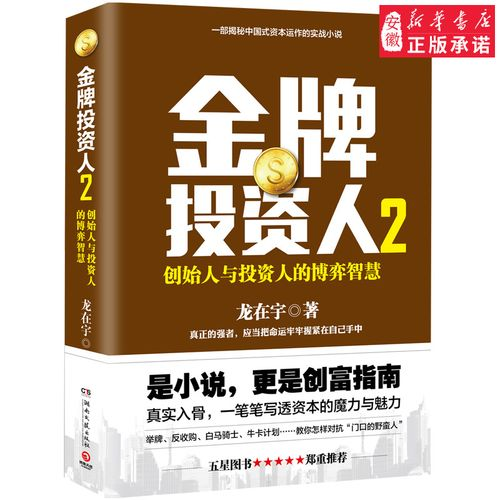 龙在宇 经济管理学金融书籍 投资学投资理财 实战官场小说 正版畅销