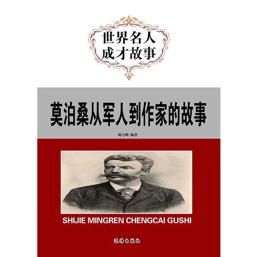 莫泊桑从军人到作家的故事  竭宝峰  辽海出版社  qhz