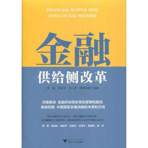 浙江大学出版社 9787308192712书籍图书正版包邮偏远地区不包邮
