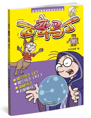 正版 百变马丁39 今日动画 书店 卡通书籍 畅想畅销书