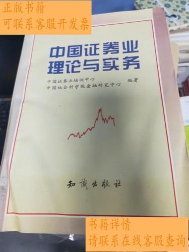 【二手9成新】中国证券业理论与实务 /中国证券业培训中心,中国?