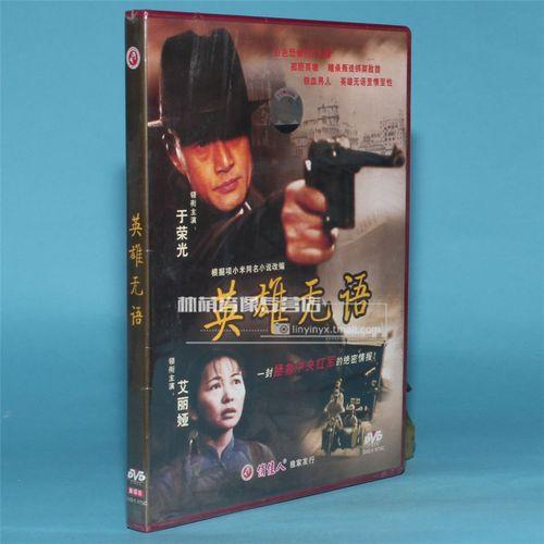 正版老电影碟片光盘  英雄无语 1dvd 于荣光 艾丽娅