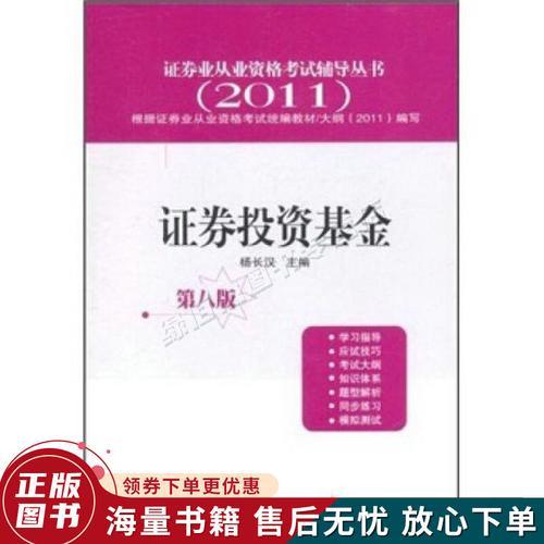 证券投资基金第8版2011