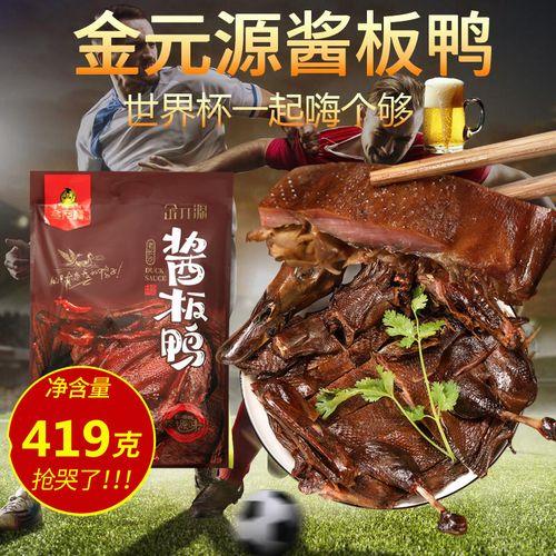 酱板鸭湖南长沙特产 熟食小吃419g香辣味手撕风干鸭整