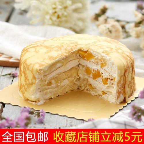 榴莲芒果草莓千层水果生日蛋糕同城送手工儿童英寸