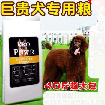 巨贵犬专用天然20kg40斤成犬幼犬通用 牛肉味 6个