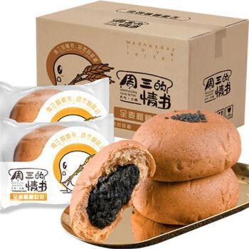 【超香黑芝麻夹心】全麦粗粮面包软欧包代餐糕点心厂家直销500g 超值