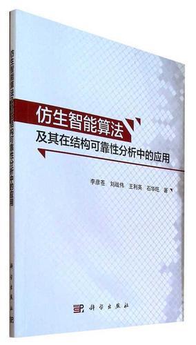 仿生智能算法及其在结构可靠性分析中的应用 李彦苍 中国科技出版传媒