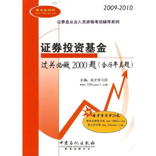 2009-2010 证券投资基金过关必做2000题 圣才学习网 主编
