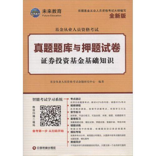 证券投资基金基础知识 经济考试