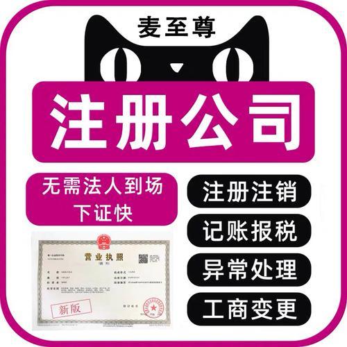 在上海注册工作室哪家靠谱 图1