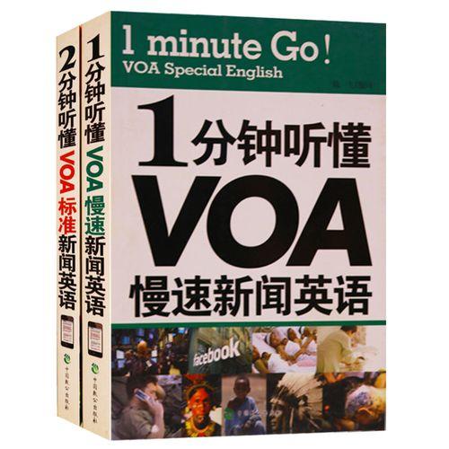 1分钟听懂voa慢速新闻英语 2分钟听懂voa标准新闻英语