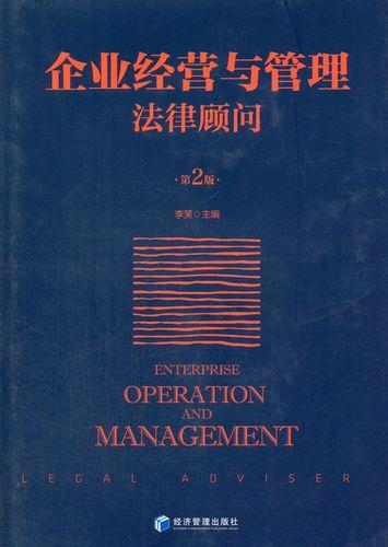 [正版图书]企业经营与管理法律顾问(第2版) 李笑 经济
