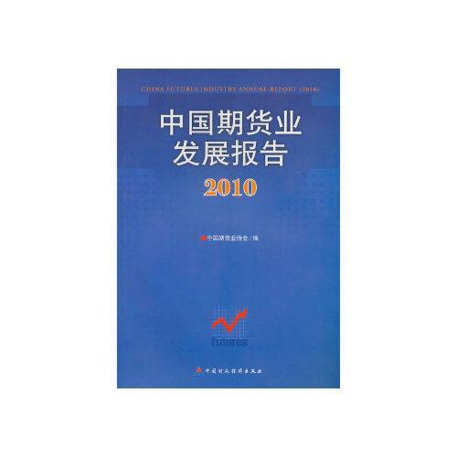 【正版全新直发】中国期货业发展报告2010 中国期货业
