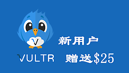 Vultr新注册用户送28美元活动